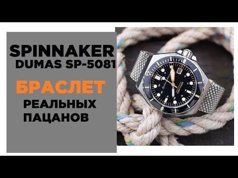 Spinnaker Dumas SP-5081 и СУПЕР-БРАСЛЕТ!