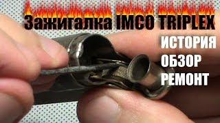 Зажигалка бензиновая IMCO TRIPLEX(Видео о зажигалке IMCO TRIPLEX, история фирмы IMCO, краткий обзор и методы ремонта мелких неисправностей., 2014-02-22T03:07:24.000Z)