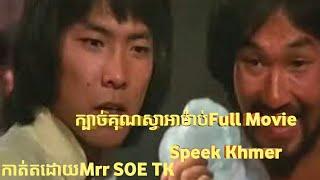 រឿងក្បាច់ស្វាអាម៉ាបកម្ចាច់ជនពាលFull Movie Speek khmer
