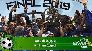 بانوراما الرياضة العربية في 2019