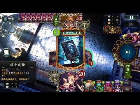 【暗影詩章】無限 23478冥府扭蛋姬vs鳳凰庭院龍 階級戰