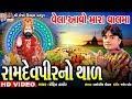 Vela Aavo Mara Valama  ( Thad ) || Rohit Thakor || રામદેવપીર નો હેલો || Gujarati  Devotional Song ||