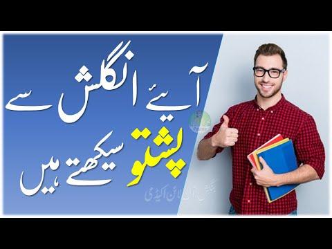 Lesson 43 - Learn English Language from Pashto || English