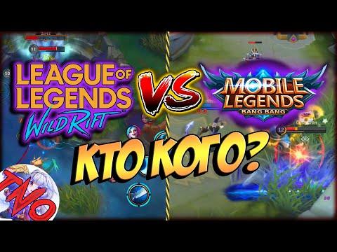 видео: league of legends wild rift vs mobile legends | КТО КОГО? lol: wild rift ОБЗОР