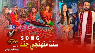 Sindh Muhnji Jind | سنڌ منھنجي جند | Ekta Special Song | ON KTN ENTERTAINMENT