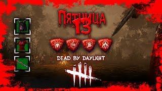 Dead by Daylight │Счастливый день для Аманды