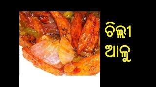 ଚିଲ୍ଲୀ ଆଳୁ | Chilli Aalu in Odia | Chilli Aalu Recipe in odia | ODIA FOOD
