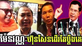 CMN Cambodia Hot News Today , Khmer News Today , Morning 31 05 2017 , Neary Khmer