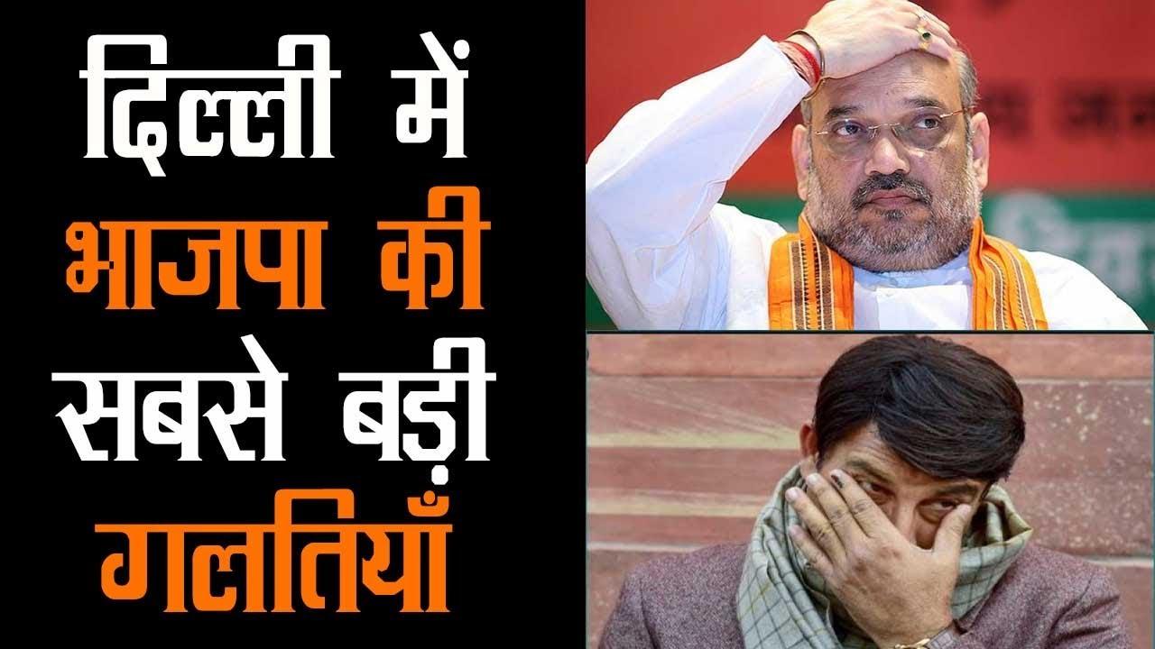 Image result for दिल्ली में बीजेपी के हार के क्या-क्या प्रमुख कारण हो सकते हैं? आप भी जानिए