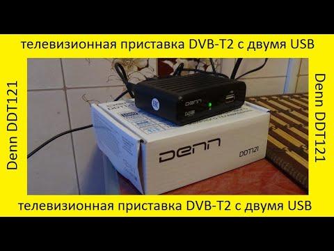 Denn DDT121 телевизионная приставка DVB-T2 с двумя USB