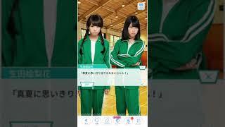 乃木恋 渡辺みり愛の彼氏ストーリー22.