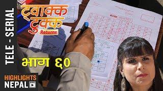 Video Twakka Tukka Returns - Episode 60 | New Nepali Comedy TV Serial 2017 Ft. Dinesh DC download MP3, 3GP, MP4, WEBM, AVI, FLV Januari 2018