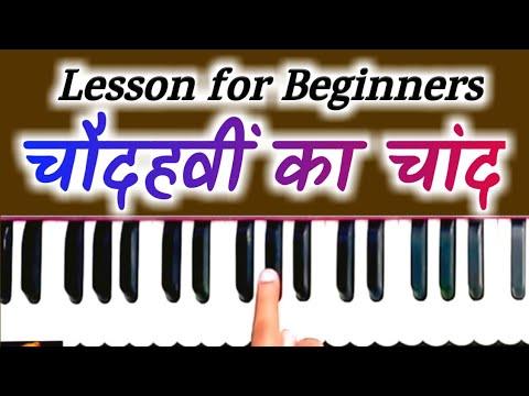 Choudavi ka chand ho | harmonium | Piano | Keyboard