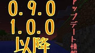 【12月4日更新】マインクラフトPE0.9.0,1.0.0以降のアップデート情報