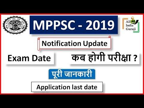 MPPSC 2019 Notification prelims Exam Date News Update & Preparation in hindi