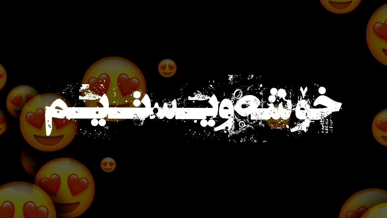 Xoshtrin Gorani ( Texti Rash ) Hardi Salami - JAREKITR 2020