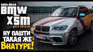 ГТА 5 - BMW x5M (Давидыч Стайл) - TheSERGame(ТОП 10 САМЫХ КРУТЫХ ВИДЕО НА КАНАЛЕ : ✓ГТА 5 - ДРИФТ МОД + ТЮНИНГ FUTO - https://youtu.be/s7m88sUqMG0 ✓ ГТА 5 - ТЮНИНГ