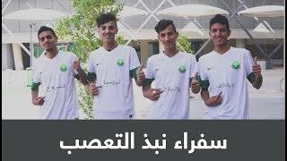 سفراء نبذ التعصب حضروا مع STC