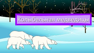 Колыбельная медведицы | Bear Lullaby in Russian