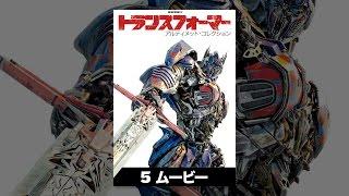 トランスフォーマー 5ムービーコレクション (字幕版) thumbnail