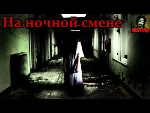 Истории на ночь - На ночной смене