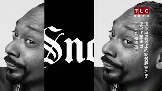 TLC旅遊生活-《瑪莎與史努比的晚餐趴》精華片段 第2季 Martha u0026 Snoop's Potluck Dinner Party S2