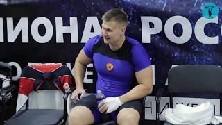 Максим Шейко. Чемпионат России 2018. Мужчины в/к 105 кг.