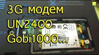[Natalex] Встроенный 3G модем UN2400 Gobi1000 Qualcomm в ноутбук HP EliteBook 6930...(, 2016-08-11T03:00:03.000Z)