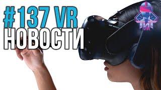 VR за Неделю #137 - Стилус для VR и Конец Gear VR
