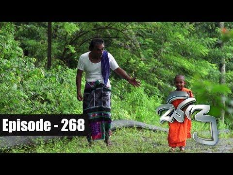 Sidu | Episode 268 16th August 2017