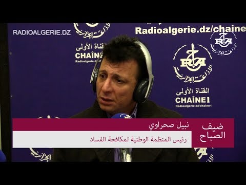 رئيس المنظمة الوطنية لمكافحة الفساد نبيل صحراوي