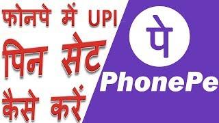 كيفية تعيين ابي دبوس في Phonepe التطبيق في الهندية