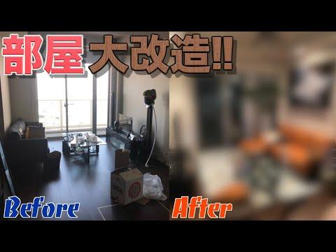 【チャラ的ビフォーアフター】タワマン部屋をチャラ改造ブッかま‼︎