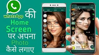 How to change whatsapp homescreen Background in hindi  | Own photo
