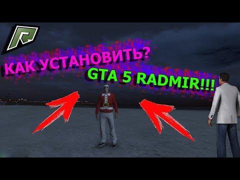 КАК УСТАНОВИТЬ ГТА 5 РАДМИР?GTA 5 RADMIR RP/CRMP