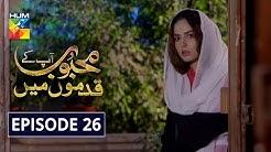 Mehboob Apke Qadmon Mein Episode 26 HUM TV Drama 1 May 2020