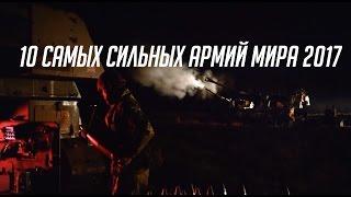 видео 10 самых сильных армий мира