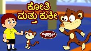 Kannada Moral Stories for Kids - ಕೋತಿ ಮತ್ತು ಕುಕೀ | Kannada Stories | Kannada Fairy Tales |Koo Koo TV