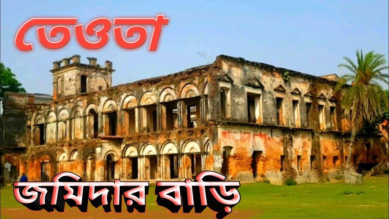 Download তেওতা জমিদার বাড়ি# teota jamidar bari#manikganj#