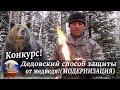 Дедовский способ защиты от медведя! (МОДЕРНИЗАЦИЯ) Конкурс на канале! 10.000 подписчиков!!!