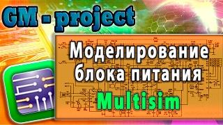 Multisim. Урок 2. Моделирование лабораторного блока питания. Как работать с программой Multisim