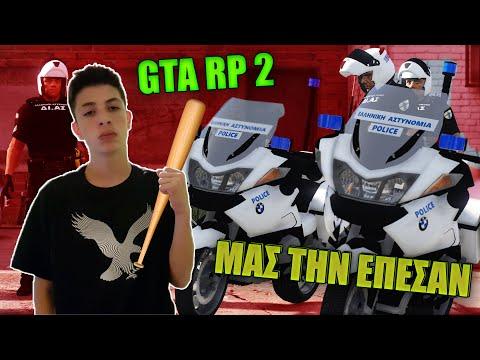 ΜΑΣ ΕΚΑΝΕ *OPEN UP* Η ΑΣΤΥΝΟΜΙΑ🚔(GTA RP 2)