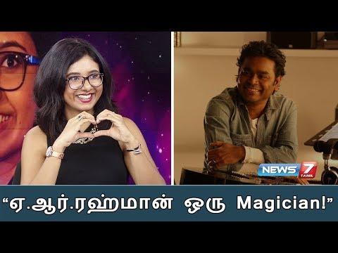 A.R Rahman Is Like A Magician | singer shakthisree gopalan