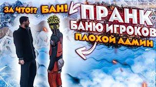 БАНЮ ИГРОКОВ   Я - АДМИН   1 ЧАСТЬ   AMAZING RP   АМАЗИНГ РП