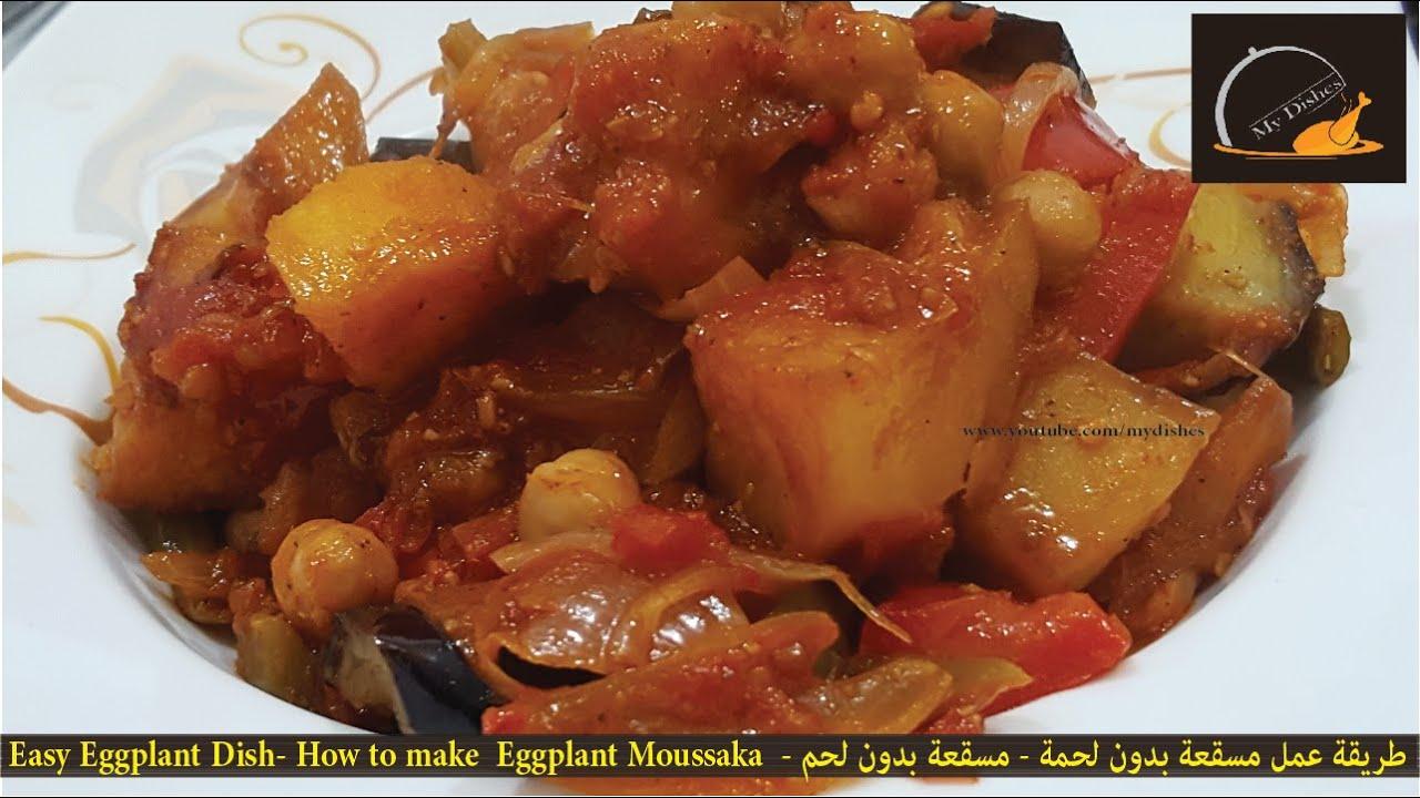 طريقة عمل مسقعة بدون لحمة مسقعة بدون لحم Easy Eggplant Dish How To Make Eggplant Moussaka Youtube