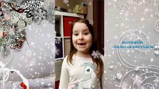 Богдана Скаржинская, 6 лет