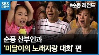 SBS [순풍산부인과] 레전드 시트콤 : '미달이의 노래자랑 대회' 편