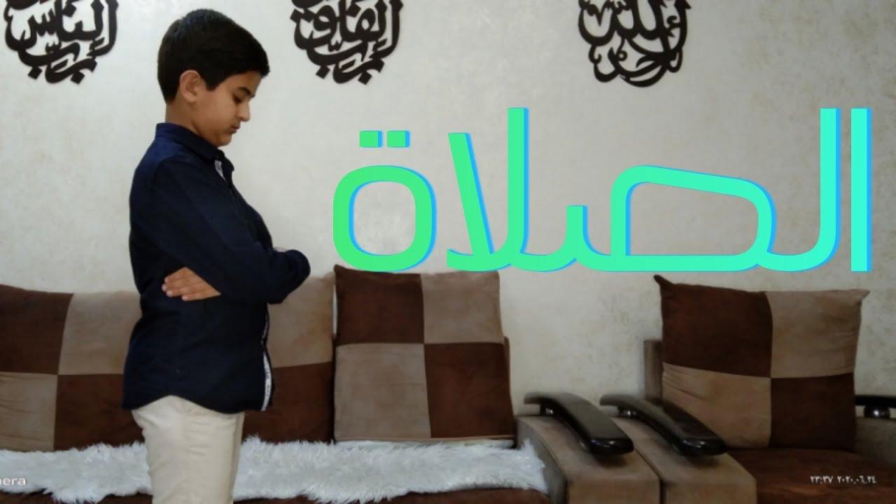 أهمية الصلاة في الإسلام مع اسيد عودة