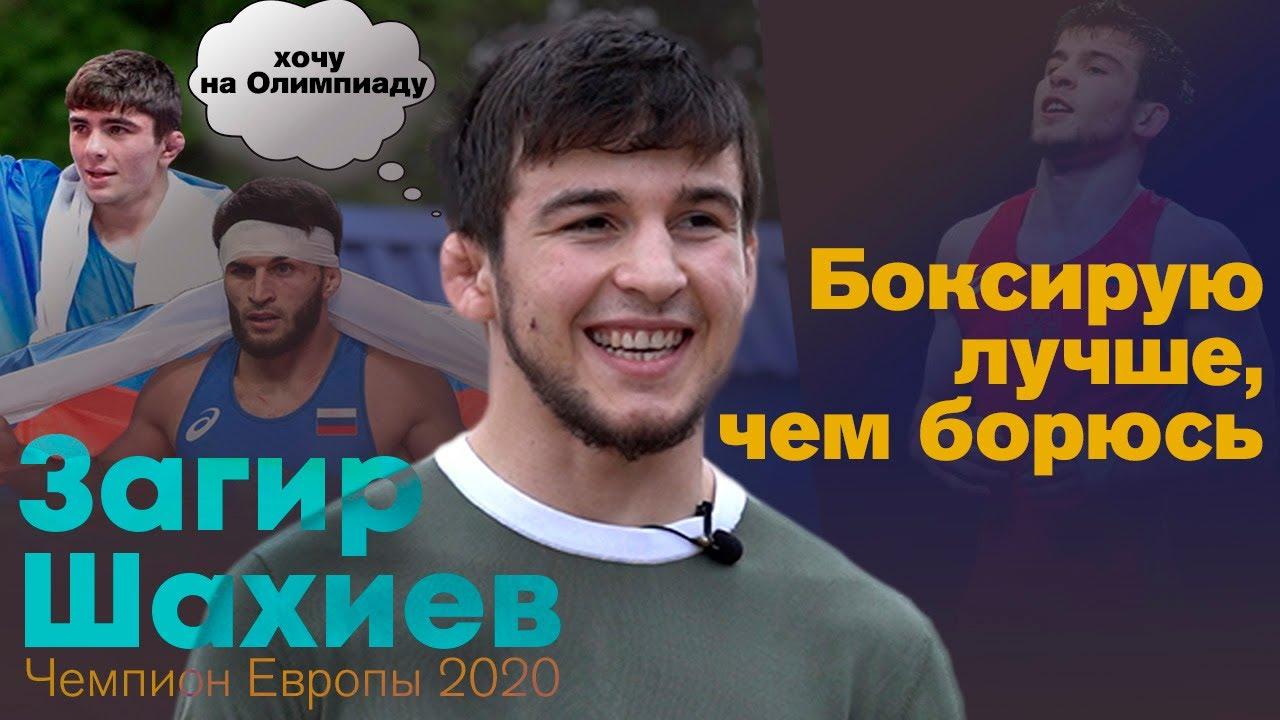 Загир Шахиев. Страховка на Олимпиаду / Интервью