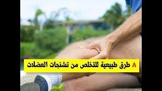 8 طرق طبيعية لعلاج تشنجات العضلات | افضل واسرع الطرق الطبيعية لعلاج تشنج العضلات